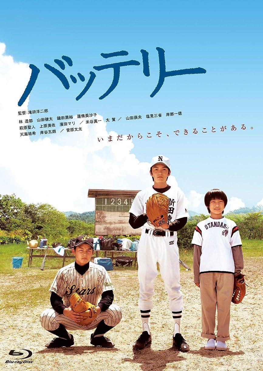 いろいろタフ勢いバッテリー【特典DVD付2枚組】 [Blu-ray]