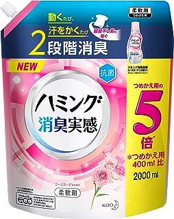 【大容量】Humming除臭实感 玫瑰花园香味 补充装 超大尺寸 2000毫升 运动后的2阶段除臭