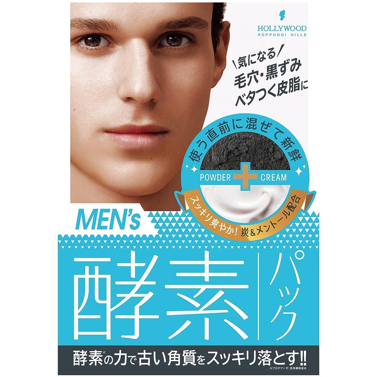 原油違反肉腫オーキッド ピックアップマスク メンズ (1回分)