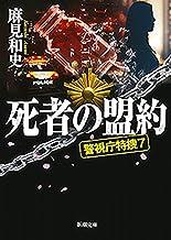 表紙: 死者の盟約―警視庁特捜7―(新潮文庫)   麻見和史