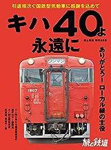 旅と鉄道 2020年増刊5月号 キハ40よ永遠に [雑誌] (Japanese Edition)
