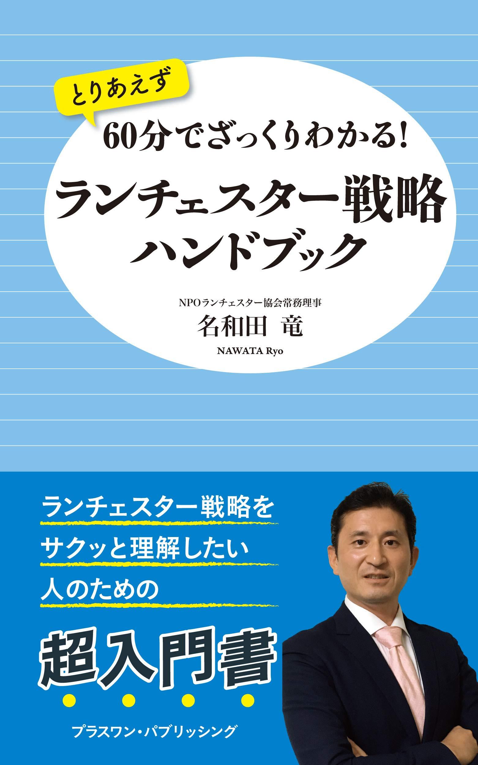 toriaezurokujupundezakuriwakaru ranchesutasenryakuhandobuku: ranchesutasenryakuwosakutorikaisitaihitonotamenochonuumonsho (Japanese Edition)
