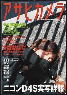 アサヒカメラ 2014年 04月号 [雑誌]