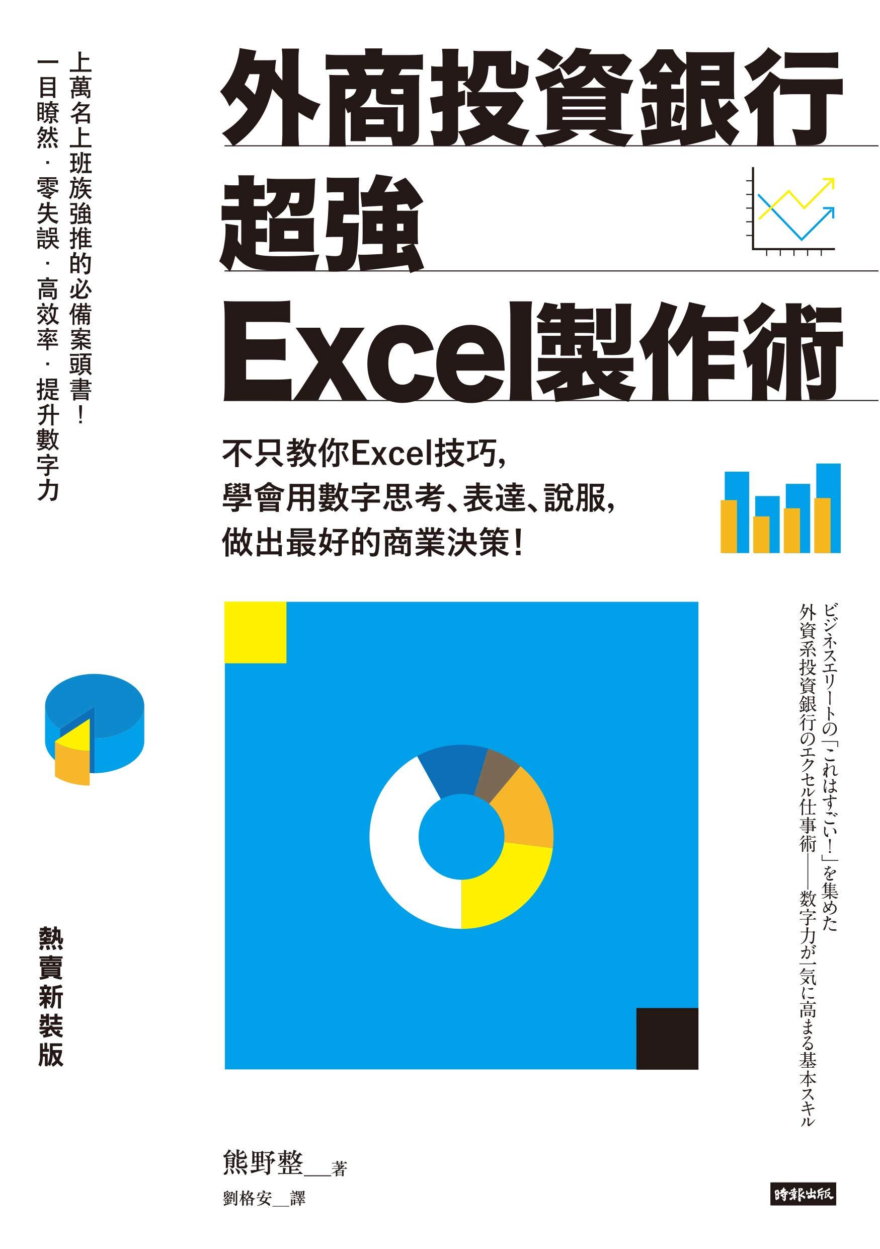 外商投資銀行超強Excel製作術: ビジネスエリートの「これはすごい!」を集めた外資系投資銀行のエクセル仕事術──数字力が一気に高まる基本スキル (Traditional Chinese Edition)