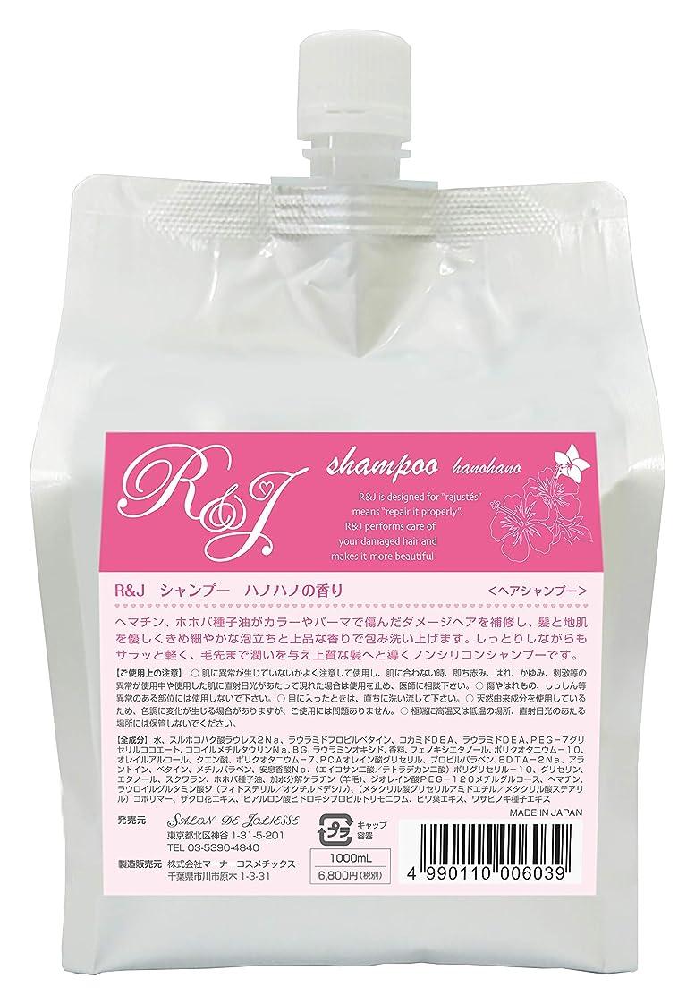 アイデア十分にほとんどの場合R&J シャンプー ハノハノの香り 1000mL