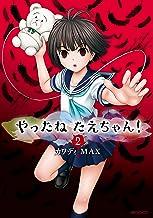 表紙: やったねたえちゃん! 2 (MFコミックス フラッパーシリーズ) | カワディ MAX