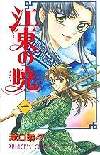 表紙: 江東の暁 1 (プリンセス・コミックス) | 滝口琳々