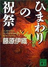 表紙: ひまわりの祝祭 (講談社文庫) | 藤原伊織