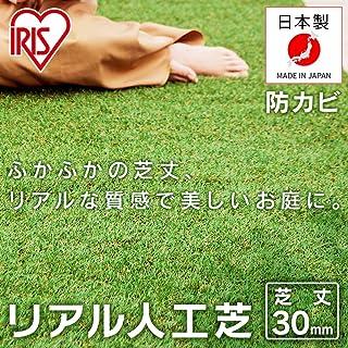 アイリスオーヤマ 人工芝 国産 2×10 ロールタイプ 芝丈3cm Uピン付属 リアル人工芝 IP-30210 スタンダード