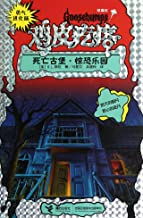 Goosebumps: Welcome to Dead House / Horrorland (Chinese Edition)