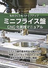表紙: ミニフライス盤CNC化実践マニュアル ThinkIT Books | 榊 正憲