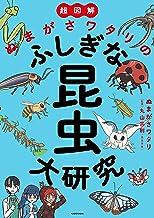 表紙: 超図解 ぬまがさワタリのふしぎな昆虫大研究   ぬまがさワタリ