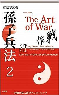 The art of war: The art of war waging war (Japanese Edition)