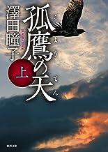 表紙: 孤鷹(こよう)の天 上 孤鷹の天 (徳間文庫)   澤田瞳子