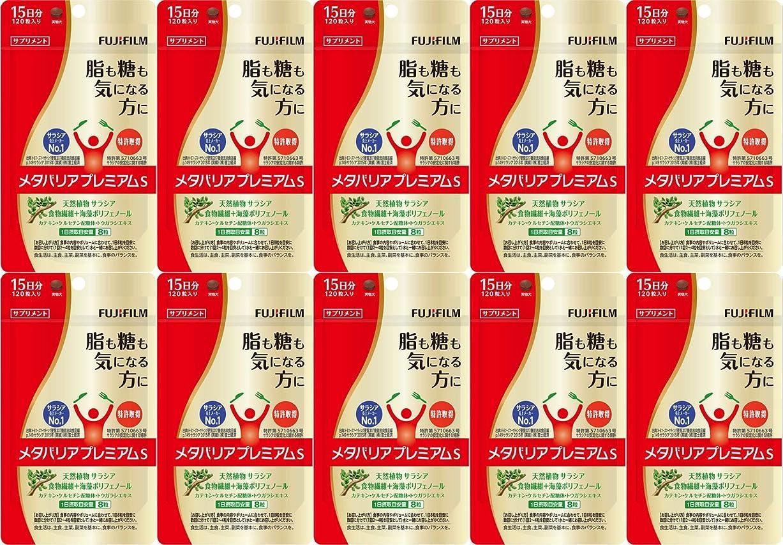 ズームキャンベラ四半期【10個セット】メタバリア プレミアムS 120粒