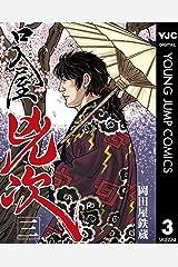口入屋兇次 3 (ヤングジャンプコミックスDIGITAL) Kindle版