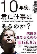 表紙: 10年後、君に仕事はあるのか?―――未来を生きるための「雇われる力」 | 藤原 和博