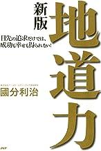 表紙: 地道力[新版] 目先の追求だけでは、成功も幸せも得られない! | 國分 利治
