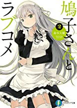 表紙: 鳩子さんとラブコメ2 (富士見ファンタジア文庫)   nauribon