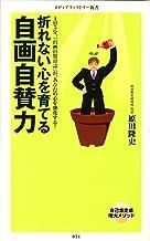 表紙: 折れない心を育てる 自画自賛力 (メディアファクトリー新書) | 原田 隆史