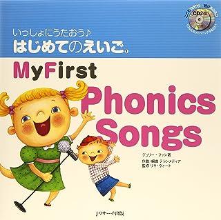いっしょにうたおう はじめてのえいご〈2〉My First Phonics Songs