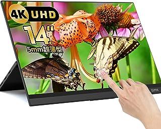 モバイルモニター GMK Xpanel 14インチ モバイルモニター 4K タッチパネル sRGB 100%色域 HDR 薄型 IPS パネル軽量 USB Type-C/Mini HDMI スタンドカバー PS4/XBOX/Switch/PC/...