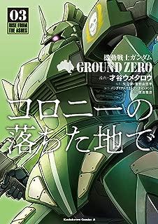 機動戦士ガンダム GROUND ZERO コロニーの落ちた地で (3) (角川コミックス・エース)