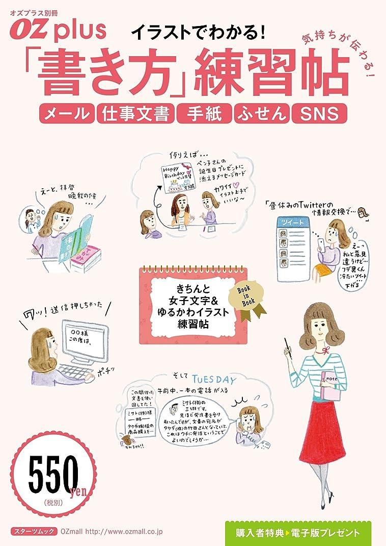 派生するじゃない第九OZplus別冊 2015年10月号 気持ちが伝わる!「書き方」練習帖