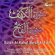 Best surah al fath with urdu translation mp3 Reviews