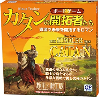 Pioneers cities and knights version of Catan by GP