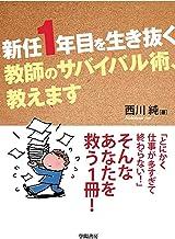 表紙: 新任1年目を生き抜く 教師のサバイバル術、教えます | 西川純