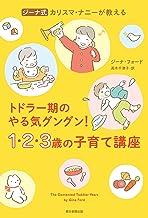 表紙: ジーナ式 カリスマ・ナニーが教える トドラー期のやる気グングン! 1・2・3歳の子育て講座 | 高木 千津子