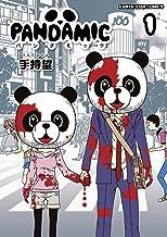 表紙: パンダミック 1 (アース・スターコミックス) | 手持 望