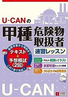 U-CANの甲種危険物取扱者速習レッスン【予想模擬試験つき(2回分)】 (U-CANの資格試験シリーズ)