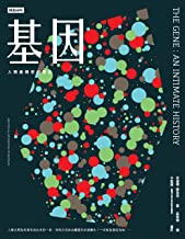 基因:人類最親密的歷史: The Gene: An Intimate History (Traditional Chinese Edition)
