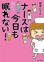 表紙: ナースは今日も眠れない! | 田中 ひろみ