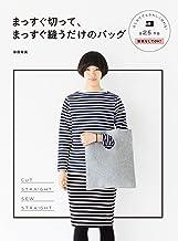 表紙: まっすぐ切って、まっすぐ縫うだけのバッグ   添田有美