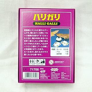 Amigo ハリガリ 日本語版