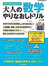 表紙: 大人の数学 やりなおしドリル (サクラBooks)   竹内薫