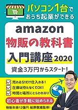 表紙: 【amazon物販の教科書】入門講座2020〜資金3万円から手軽に始める在宅副業 | 藤谷銀