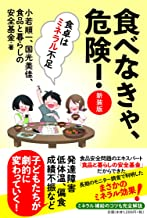食べなきゃ、危険! 【新装版】――食卓はミネラル不足