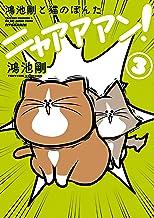 表紙: 鴻池剛と猫のぽんた ニャアアアン! 3 | 鴻池 剛