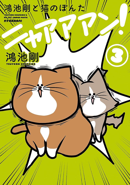 引き受ける細胞同志鴻池剛と猫のぽんた ニャアアアン! 3
