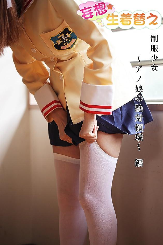 良性カナダコンプリート妄想☆生着替え 制服少女~アノ娘の絶対領域~ 編