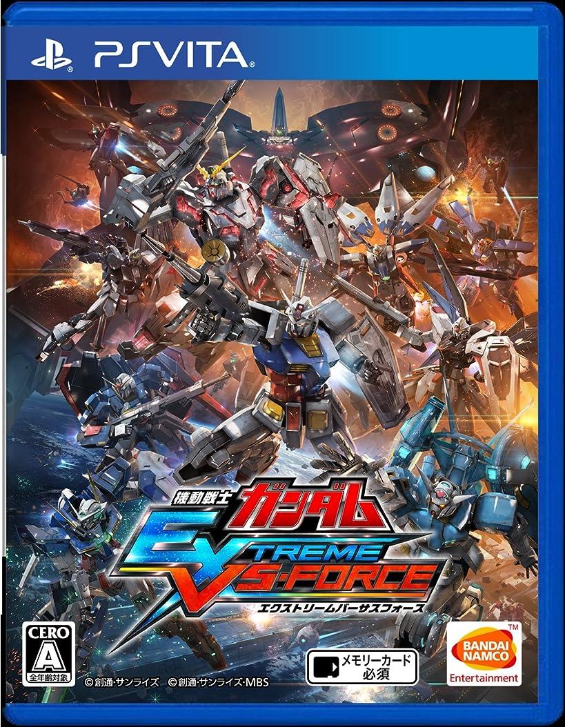 ポルティコポインタ永久機動戦士ガンダム EXTREME VS-FORCE - PS Vita