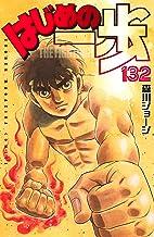 はじめの一歩(132) (週刊少年マガジンコミックス)