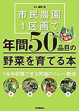表紙: 市民農園1区画で年間50品目の野菜を育てる本   福田 俊