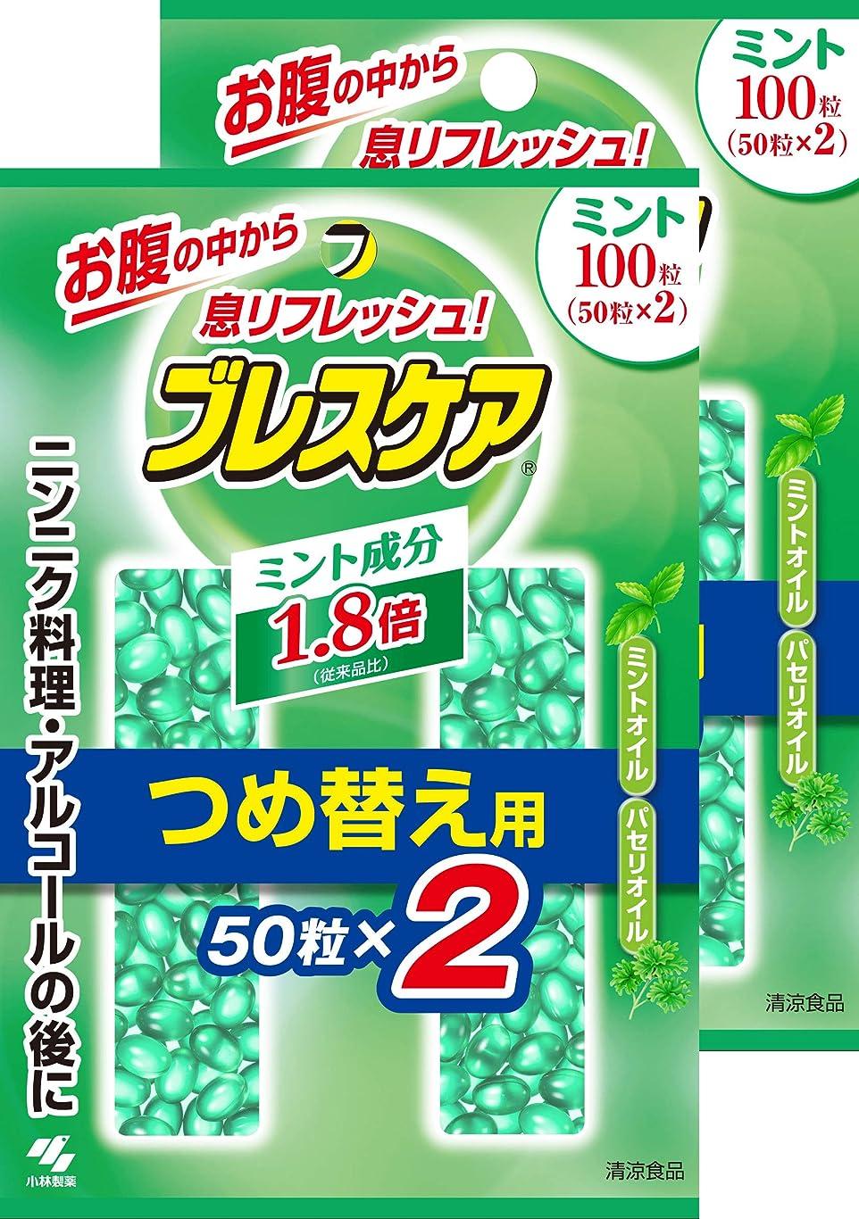 露出度の高い有害なお願いします【まとめ買い】ブレスケア 水で飲む息清涼カプセル 詰め替え用 ミント100粒×2個(200粒)