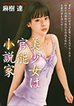 美少女は官能小説家 (マドンナメイト文庫)