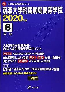 筑波大学附属駒場高等学校 2020年度用 (高校別入試過去問題シリーズ A2)